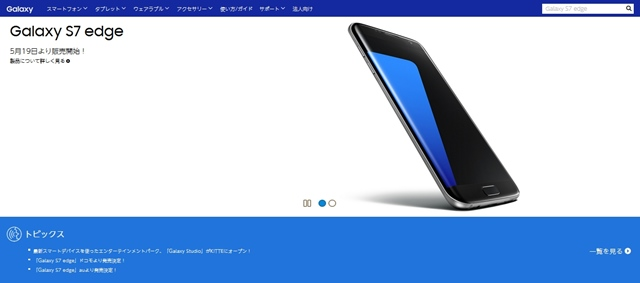 GalaxyS7日本サイト