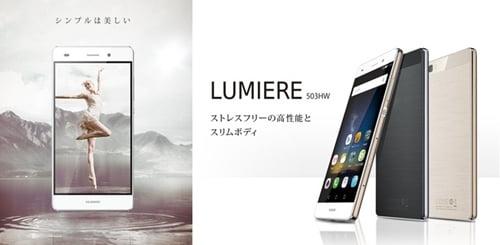 LUMIERE 503HWの評価、口コミ、ワイモバイルの価格まとめトップ画像