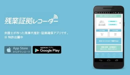 ブラック企業対策に 「残業証拠レコーダー」アプリ登場!