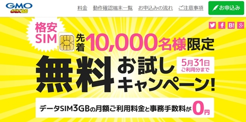 GMOとくとくBB格安SIM無料お試しキャンペーントップ画像