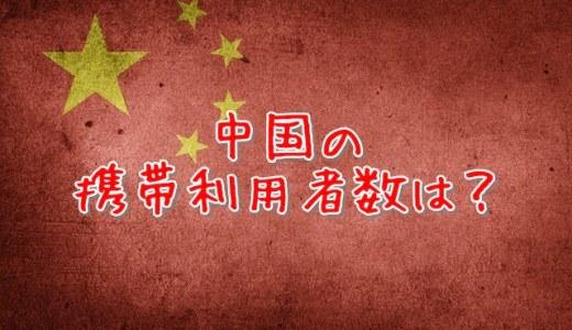 中国の携帯端末契約数 13億人が端末を所有