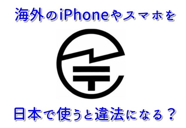 海外iPhoneやスマホを日本で使うと違法になる?トップ画像