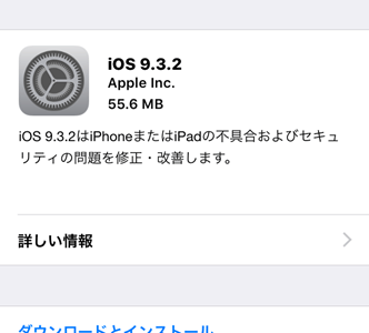 iOS 9.3.2アップデートによる変更点は?
