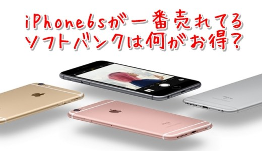 iPhone6s 64GB ソフトバンク MNP、機種変更の価格は?
