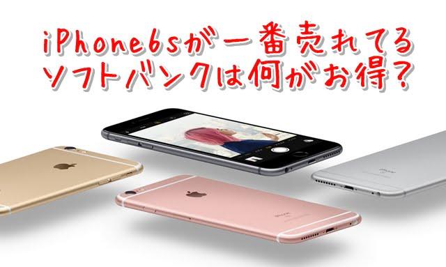 iPhone6s 64GB ソフトバンク MNP、機種変更の価格は?トップ画像