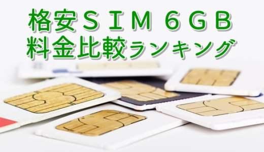 格安SIM 6GBプラン料金比較ランキング