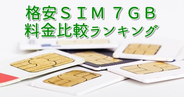 格安SIM 7GBプラン料金比較ランキングトップ画像