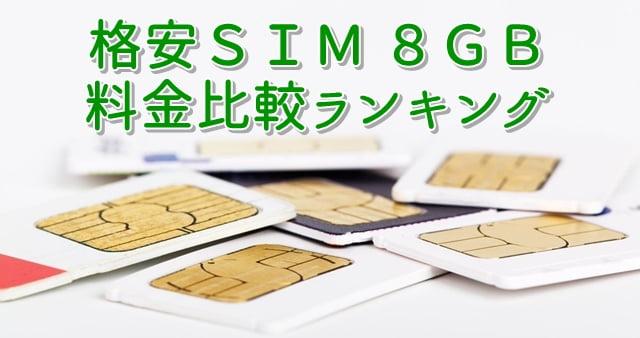 格安SIM 8GBプラン料金比較ランキングトップ画像