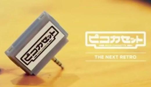 ピコカセットの値段や仕組みは? スマホ用カセット媒体のゲームが登場!