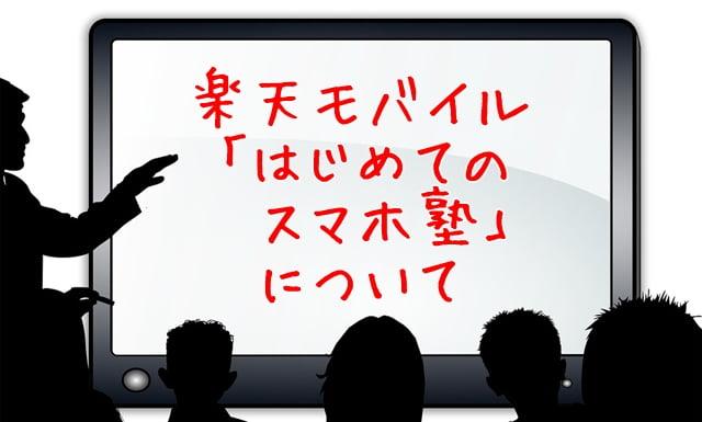 楽天モバイル「はじめてのスマホ塾」トップ画像