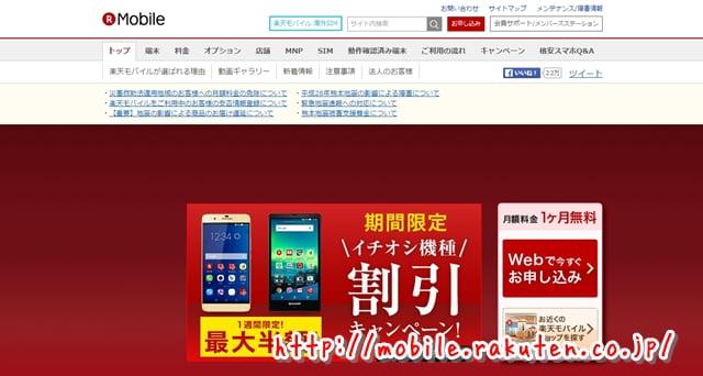 格安SIM「楽天モバイル」の口コミ評判、速度、料金、キャンペーンまとめトップ画像