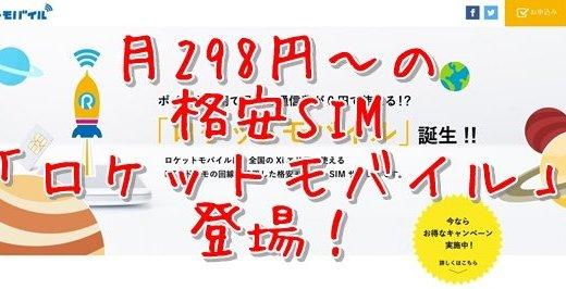 ロケットモバイル 月298円~の格安SIMを扱うMVNO登場!