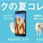 ソフトバンク2016夏モデル「XPERIA X Performance」「AQUOS Xx3」「DIGNO F」3機種を比較