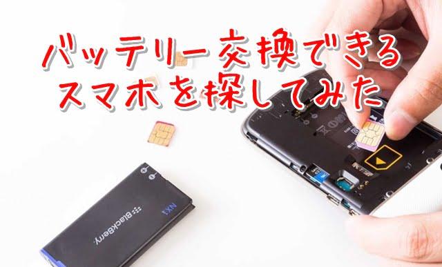 バッテリー交換可能なスマホ