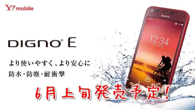 ワイモバイル「DIGNO E」トップ画像