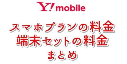 ワイモバイル(Y!mobile)スマホプランの料金と端末セット料金