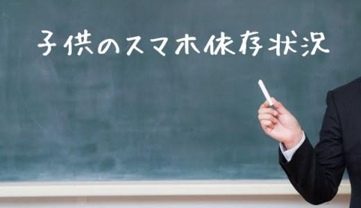 子供のスマホ依存調査 高校生の3分の1は高依存の傾向 警視庁調べ