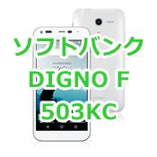 DIGNO F 503KC ソフトバンクへのMNP価格、機種変、新規契約時の価格まとめ