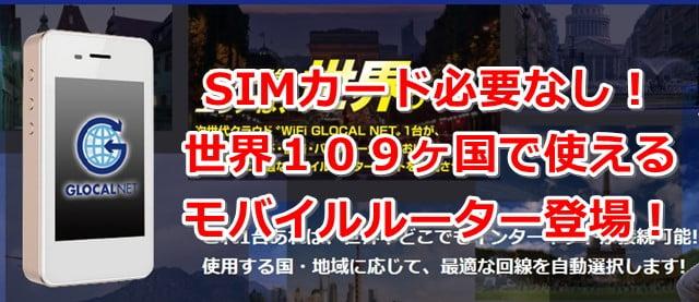 「GLOCAL NET」 世界109カ国対応!SIMカードのいらないモバイルルータートップ画像
