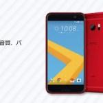 HTC 10 の価格、レビュー評価、口コミ、スペックまとめ