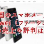 Huawei(ファーウェイ)の売上、シェア、利益、評判は?