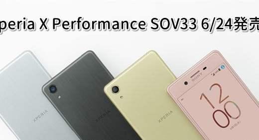Xperia X Performance SOV33(au)の価格、評判、スペックまとめ