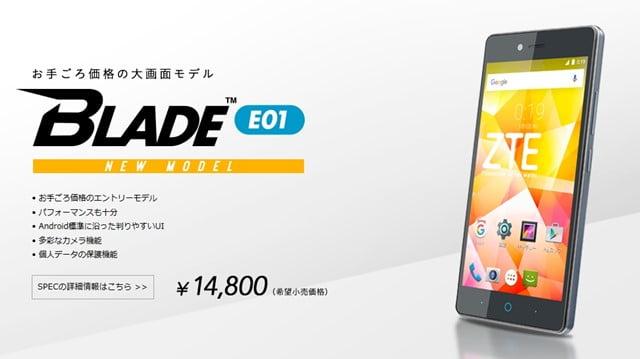 楽天モバイルの端末セットに「ZTE BLADE E01」登場!トップ画像