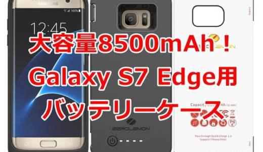 ZeroLemonからGalaxy S7 Edge用の大容量バッテリーケース登場!