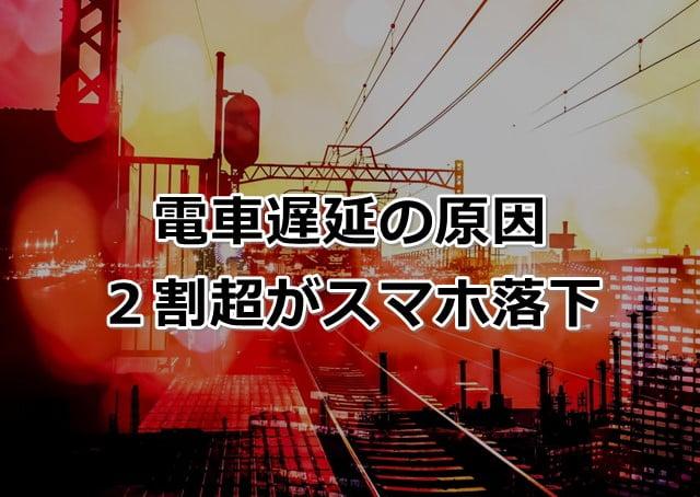 電車遅延の2割超はスマホが原因らしいトップ画像