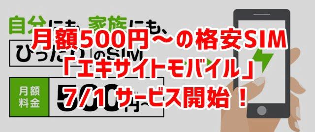格安SIM(MVNO)「エキサイトモバイル」 7/1~サービス開始!トップ画像
