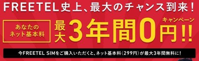 FREETEL 「最大3年間0円キャンペーン」7/1~スタート!トップ画像