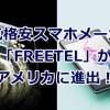 格安スマホで人気の「FREETEL」がアメリカ進出