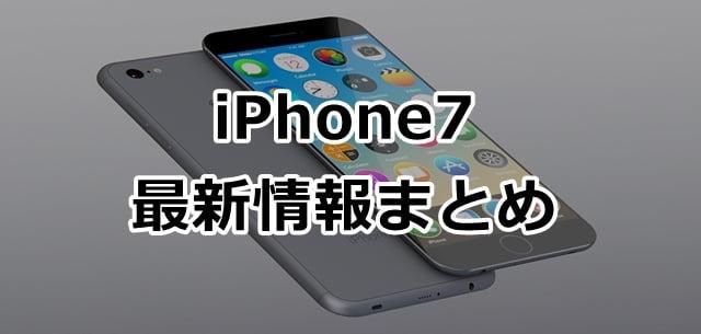 iPhone7最新情報 噂、新機能、価格、発売日など出ている情報まとめトップ画像