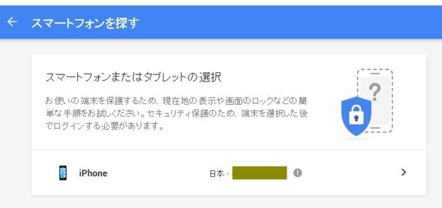 iPhoneグーグル検索設定画面2