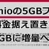 IIJmioが5GBプランを料金据え置きで6GBに増量!7/1~