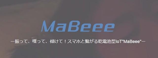 MaBeee(マビー) スマホで操作可能な乾電池型IoTトップ画像