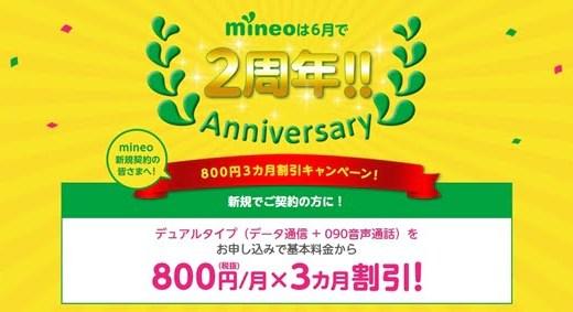 mineo(マイネオ) 2周年キャンペーン 800円3カ月割引キャンペーンなど