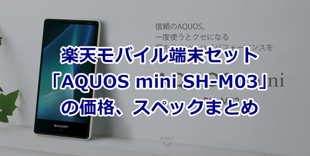 AQUOS mini SH-M03 楽天モバイル端末セットの価格、評判、スペックまとめトップ画像