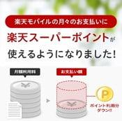 楽天モバイル 楽天スーパーポイントで支払いに対応 7/1~
