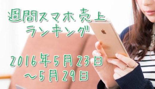 スマホ売上ランキング 2016/5/23~5/29
