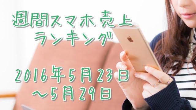 スマホ売上ランキング 2016/5/23~5/29トップ画像