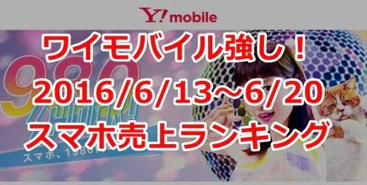 2016/6/13~6/19 週間スマホ売上ランキング SIMフリースマホ「P9lite」&ワイモバイル急浮上!