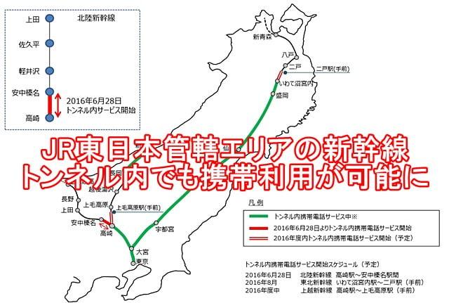 トンネル内でも携帯がつながる!2020年をメドにJR東日本の新幹線が順次対応トップ画像
