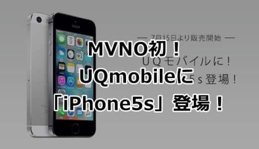 UQ mobile「iPhone5s」を7/15~提供開始!端末価格や料金プランは?