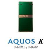 AQUOS K SHF33 auの折りたたみケータイの端末価格、スペック、評判まとめ