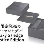 auのGalaxyS7edgeバットマンモデル「Galaxy S7 edge Injustice Edition」 わずか3分で完売!