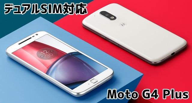 Moto G4 Plus デュアルSIM/デュアルスタンバイ対応のSIMフリースマホ登場!トップ画像