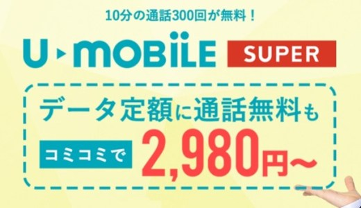 U-mobile SUPER ワイモバイル回線の格安SIMが登場!料金やキャンペーンは?