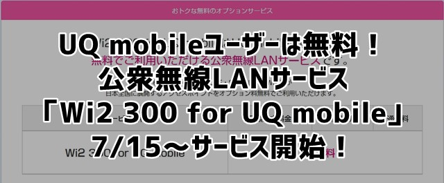 UQmobile「Wi2 300 for UQ mobile」トップ画像