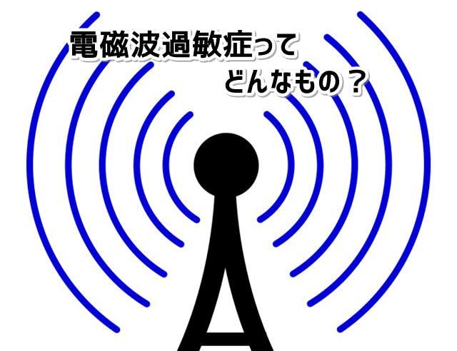 電磁波過敏症 スマホなどの端末が発する電波やWi-Fi電波が体に及ぼす影響とは?トップ画像